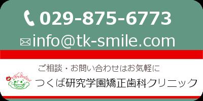 029-875-6773